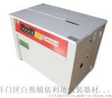 厂家热销珠海白蕉纸箱高台双电机自动捆扎机