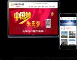 山东网站建设-企业网站设计制作公司-环创传媒