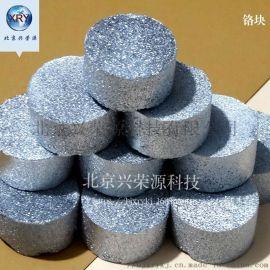 99A金属铬1-30mm高纯铬块 铬粒 镀膜铬块