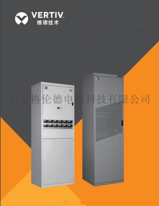 艾默生PS48120/1800通信開關電源櫃48V120A