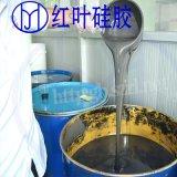 室溫固化灌封膠 有機硅灌封膠