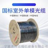 广电皮线光缆