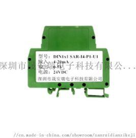 0-10V转0-10V一入一出信号隔离器