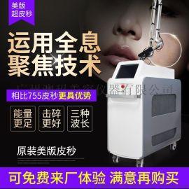 超皮秒祛斑美容仪器,蜂巢皮秒激光多少钱一台