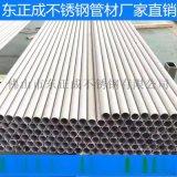 湖南酸洗面316不鏽鋼工業水管89*4規格齊全