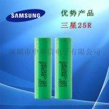 三星鋰電池INR18650-25R