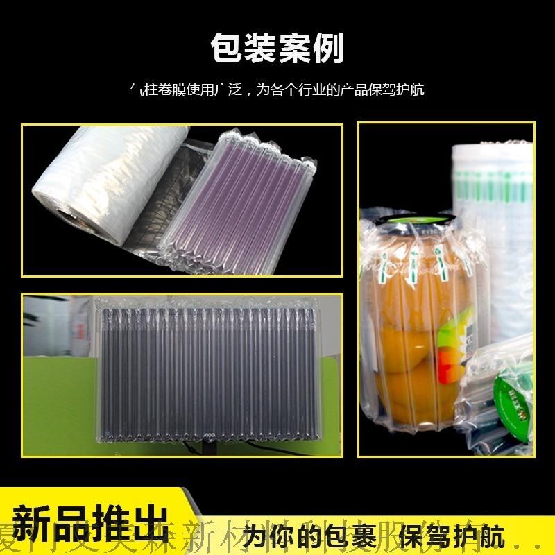 氣柱袋卷材氣泡柱防震快遞包裝氣柱卷材氣柱片材