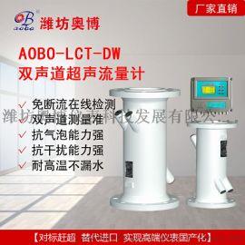 潍坊奥博新款产品高动态响应大量程AOBO-LCT-DW双声道超声流量计