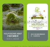 厂家直销抗菌防螨整理剂 纺织用品抗菌防螨剂