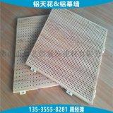 会议室木纹穿孔铝板 吸音木纹铝板 木纹穿孔铝板