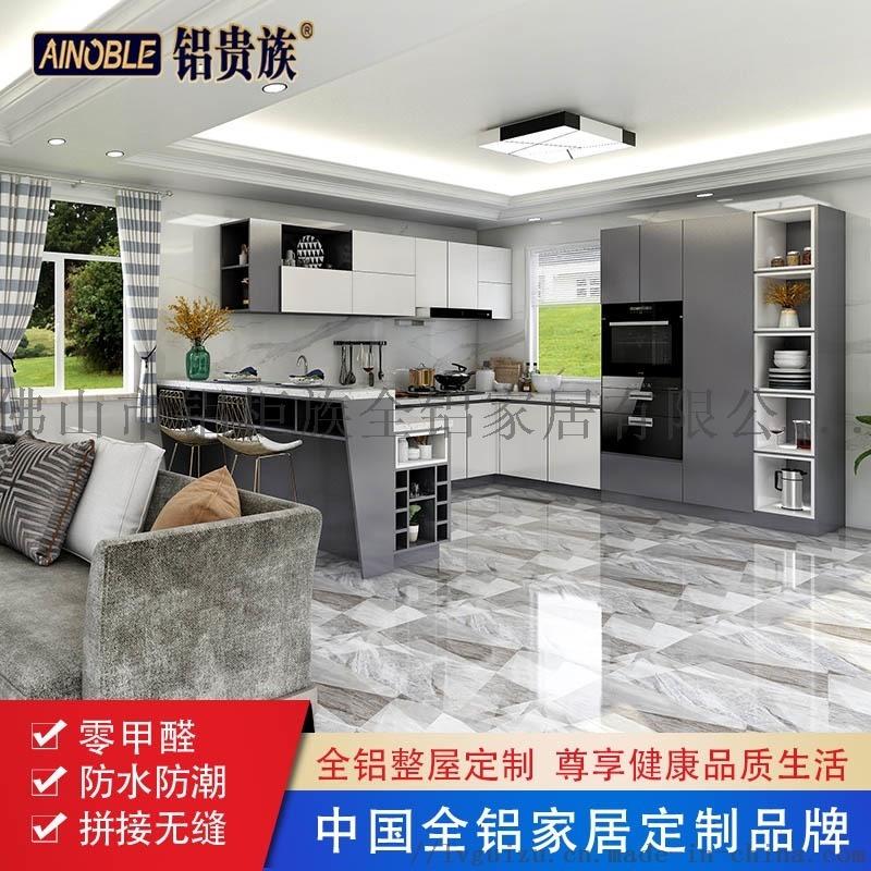 全铝家具铝材全铝橱柜型材铝合金整体橱柜 全铝柜子