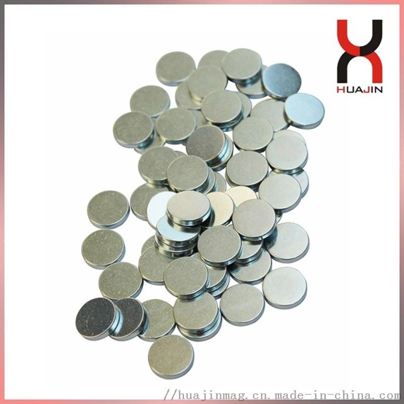 釹鐵硼強磁包裝磁鐵 喇叭片 紙盒包裝磁鐵