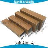 門頭木紋格柵鋁管廣告牌木紋鋁方管