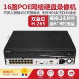海康威视DS-7816NB-K2/16P 16路监控硬盘录像机