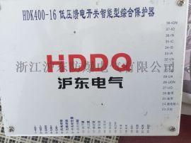 供应HDK400-16低压馈电开关智能型综合保护器