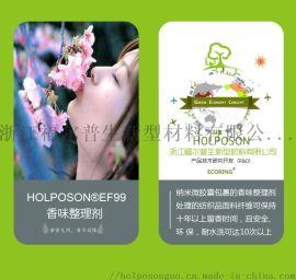 织物芳香整理剂酒店宾馆床上用品加香 服装香味整理剂