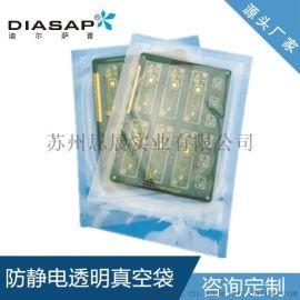 透明尼龍袋 透明真空袋 防靜電尼龍袋