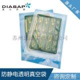 透明尼龙袋 透明真空袋 防静电尼龙袋