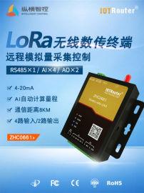 lora无线模块模拟量输入输出ZHC0661