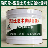 混凝土防水防碳化塗料、塗膜堅韌、粘結力強、抗水滲透