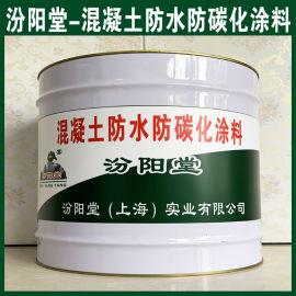 混凝土防水防碳化涂料、涂膜坚韧、粘结力强、抗水渗透