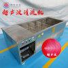 南洋超聲波清洗機不鏽鋼槽型容器食品果蔬香菇清洗設備