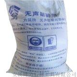 福建靜裂劑生產廠家質量保證 力強牌