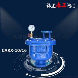 福建唐工復合式排氣閥CARX-10/16