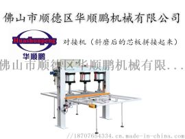 华顺鹏机械芯板对接机拼接木皮胶合板加工设备