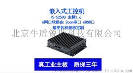 微型迷你軟路由工控機I5-5250u雙核1.6
