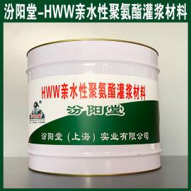 HWW亲水性聚氨酯灌浆材料、良好的防水性