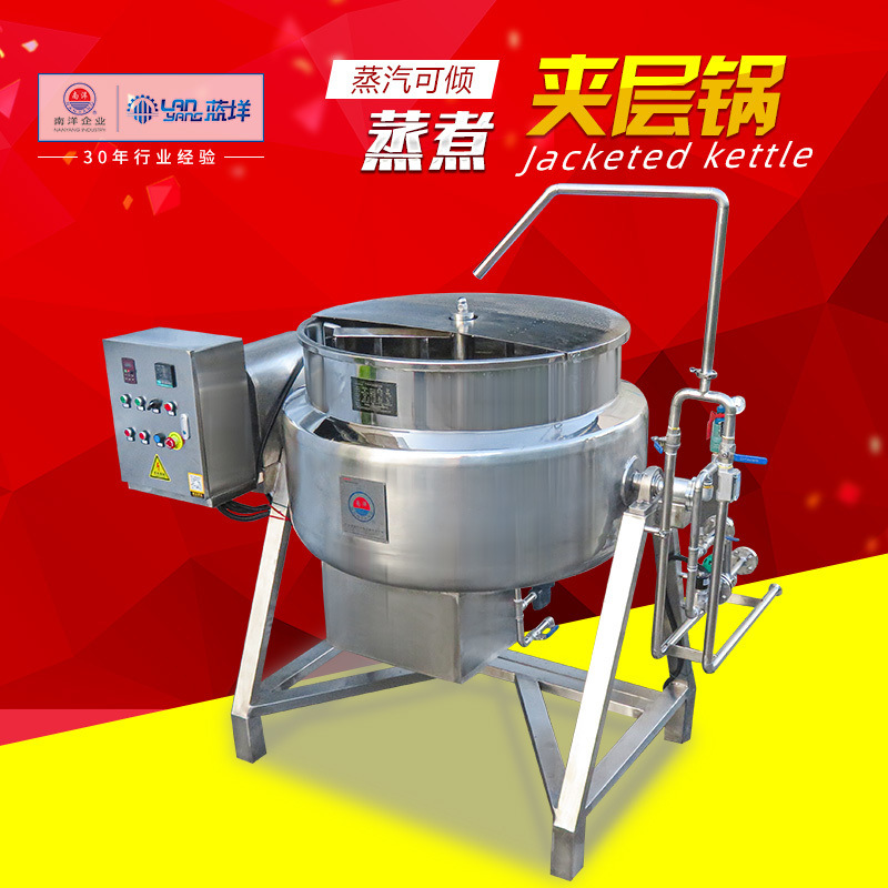 自动蒸汽煮锅底部搅拌电机前后过滤倒料蒸汽煮锅
