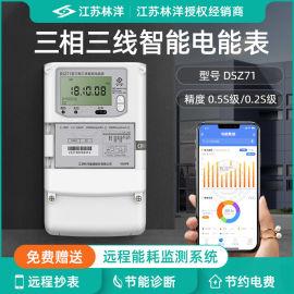 江苏林洋DSZ71三相智能电表0.5S级