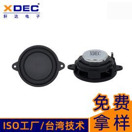 轩达扬声器40音箱广告机早教机4Ω3瓦圆形带固定孔