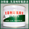 无溶剂环氧胶泥、生产销售、无溶剂环氧胶泥、涂膜坚韧