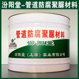 管道防腐聚脲材料、生产销售、管道防腐聚脲材料、涂膜