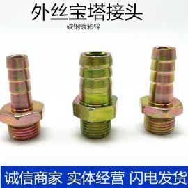 铁镀彩外丝直通宝塔管接头水管软管皮管咀接头