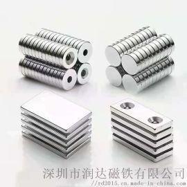打孔磁铁、沉孔磁铁、强力磁铁