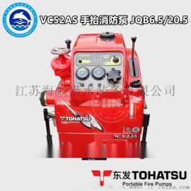 VC52AS手抬机动消防泵 防汛应急消防泵
