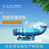 广东1400QGB-355KW潜水贯流泵 贯流泵
