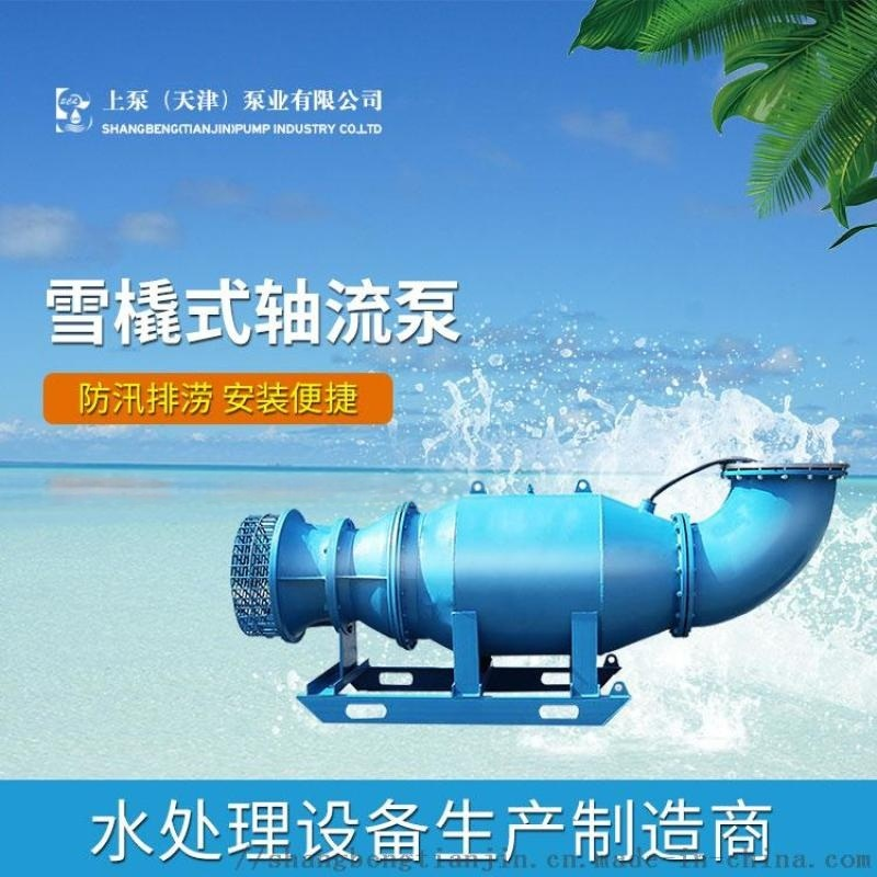 廣東1400QGB-355KW潛水貫流泵 貫流泵