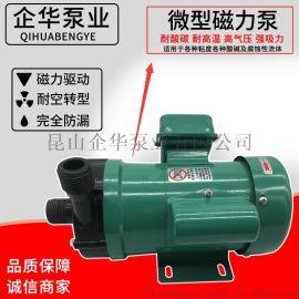 企华微型磁力循环驱动泵,MP耐酸碱耐腐蚀泵