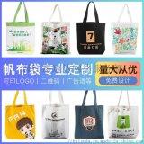 成都禮品袋帆布袋i定製印字logo便攜超市購物袋
