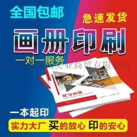 印刷书刊杂志生产厂家专业定制