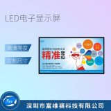 LED显示屏表贴全彩室内广告高清大屏户外电子大屏