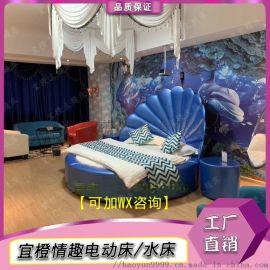 宾馆电动厂家直销双人床情趣合欢酒店主题床
