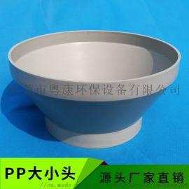 PP大小头 异径管通风管道 风管接头PP变径塑料