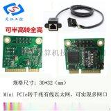 MINI-PCIE轉網卡