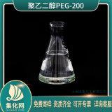 聚乙二醇PEG-200 化妝品醫藥助劑