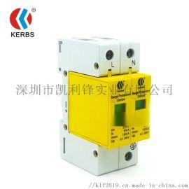 220V电源防雷器 电源防雷模块 直流防雷器